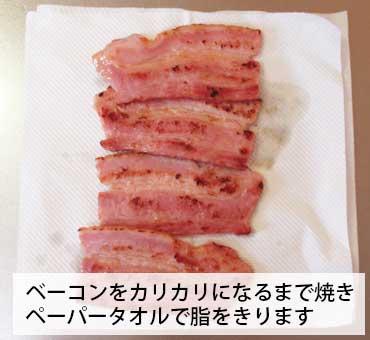 BLTサンドイッチ ベーコンを焼き、脂をきります