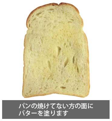 BLTサンドイッチ パンの焼けてない方の面にバターを塗ります
