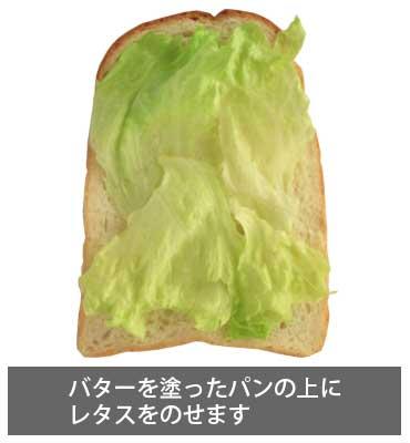BLTサンドイッチ パンの上にレタスをのせます