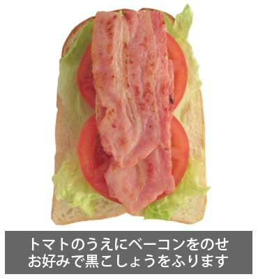 BLTサンドイッチ トマトの上にベーコンをのせ、お好みで黒こしょうをふります