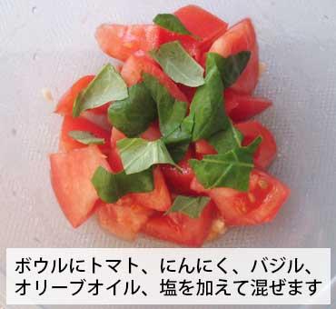 トマトのブルスケッタ ボウルにトマト、にんにく、バジル、オリーブオイル、塩を入れて混ぜます