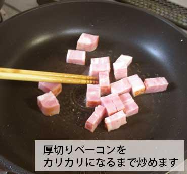 カルボナーラ ベーコンを炒める