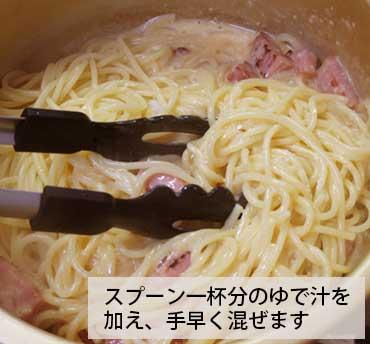 カルボナーラ ソースとスパゲッティを混ぜる