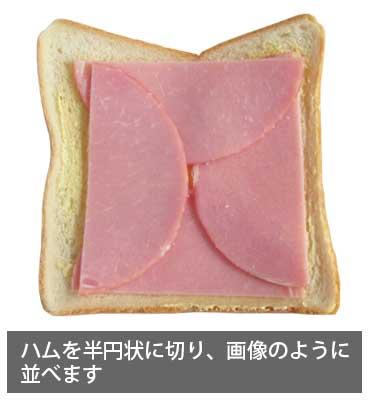 ハムチーズサンドイッチ ハムを半円状に切ってのせます