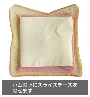 ハムチーズサンドイッチ ハムの上にスライスチーズをのせます