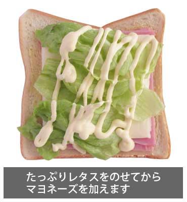 ハムチーズサンドイッチ レタスをのせてからマヨネーズを加えます