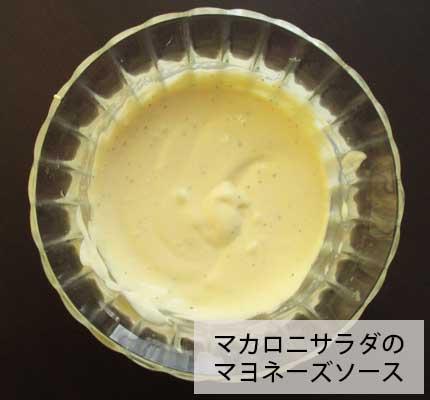 マカロニサラダ マヨネーズソース