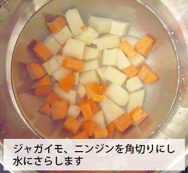 ミネストローネ ジャガイモ、ニンジンを角切りにし水にさらします