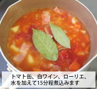 ミネストローネ トマト缶、白ワイン、ローリエ、水を加えて煮込みます
