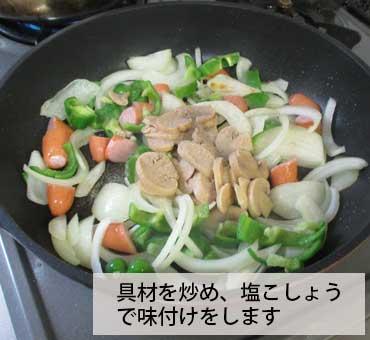 ナポリタン 具材を炒め、塩こしょうで味付けをします