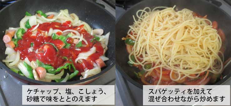 ナポリタン ケチャップ、塩、こしょう、砂糖で味をととのえ、スパゲッティを加えて混ぜ合わせる