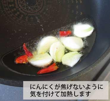 ペペロンチーノ オリーブオイルとにんにくに火を通す