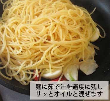 ペペロンチーノ 麺とオイルを手早く混ぜる