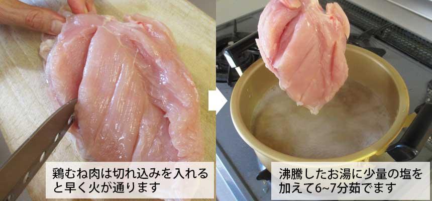 鶏むね肉、ササミの茹で方