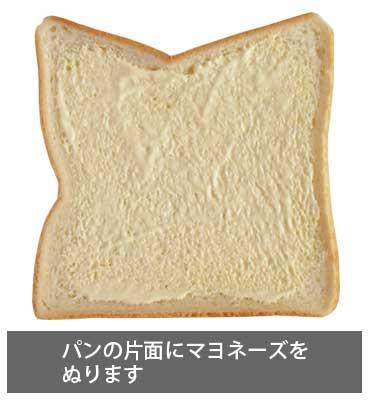 スクランブルエッグサンドイッチ パンの片面にマヨネーズをぬります