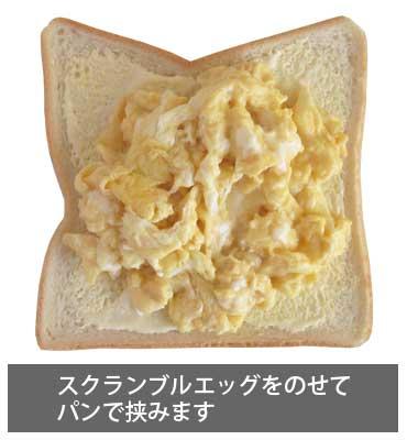 スクランブルエッグサンドイッチ スクランブルエッグをのせます