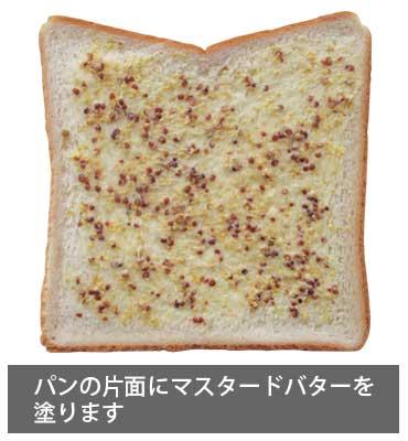 たまごサンドイッチ パンの片面にマスタードバターを塗ります