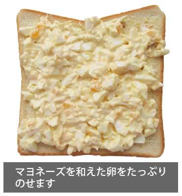 たまごサンドイッチ マヨネーズを和えた卵をのせます