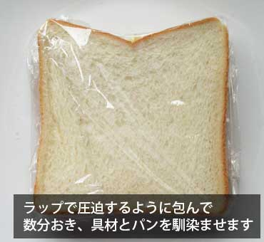 ラップで圧迫するように包んで数分おき、具材とパンを馴染ませます