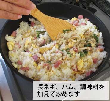 カニあんかけチャーハン 長ネギ、ハム、調味料を加えて炒めます