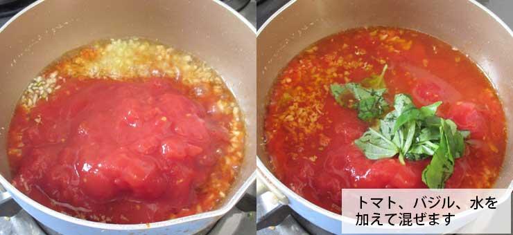 トマトソースパスタ ホールトマト、バジル、水を加える