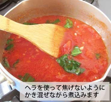 トマトソースパスタ 焦げないようソースを煮込む