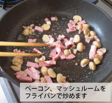 トマトソースパスタ ベーコンとマッシュルームを炒める