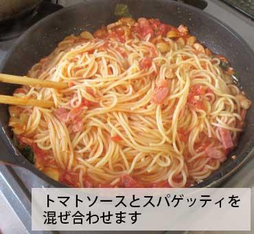 トマトソースパスタ スパゲッティとトマトソースを絡ませる