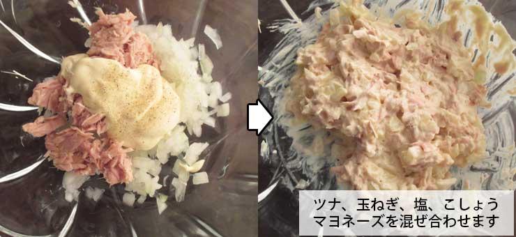 ツナサンドイッチ ツナ、玉ねぎ、塩、こしょう、マヨネーズを混ぜ合わせます