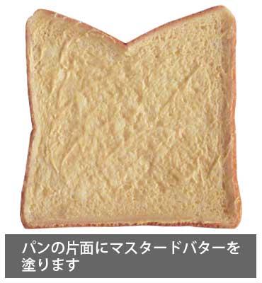 ツナサンドイッチ パンの片面にマスタードバターを塗ります