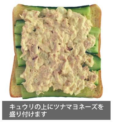ツナサンドイッチ キュウリの上にツナマヨネーズを盛り付けます