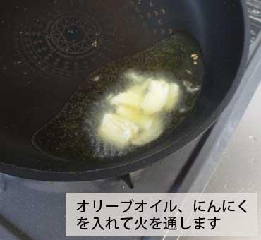 ボンゴレ オリーブオイルとにんにくに火を通す