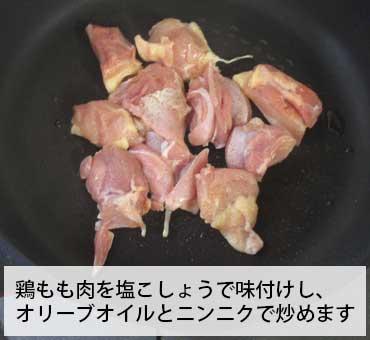 鶏もも肉を炒めます