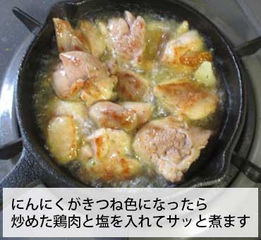 にんにくがきつね色になったら鶏肉を入れてサッと煮ます