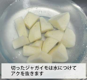 コーンチャウダー 切ったジャガイモを水につけてアクを抜きます