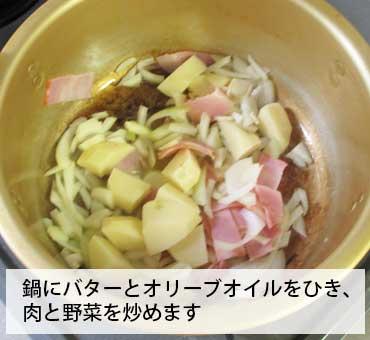 コーンチャウダー 鍋にバターとオリーブオイルをひき、肉と野菜を炒めます