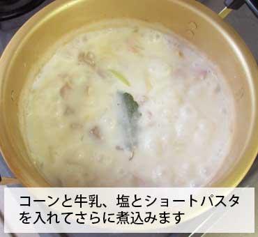 コーンチャウダー コーンと牛乳、塩、ショートパスタを加えてさらに煮込みます