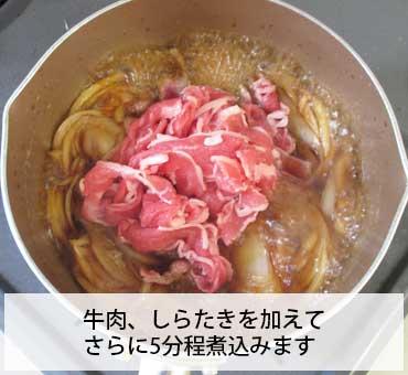 牛丼 牛肉
