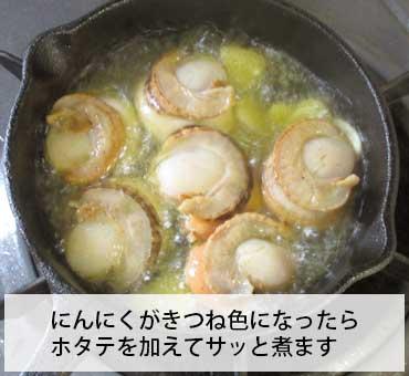ホタテを加えてサッと煮ます