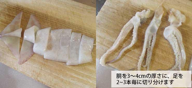 イカの胴と足を切り分けます