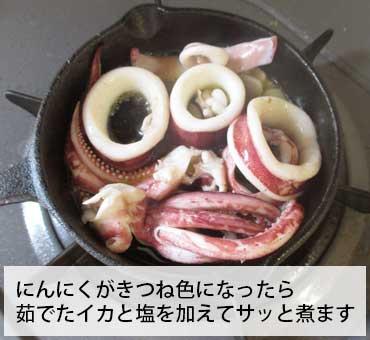 アヒージョ 具材と塩を加えて煮ます
