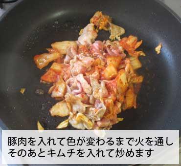 豚肉、キムチの順で入れて炒めます