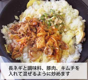 豚肉、キムチ、長ネギ、調味料を加えて炒めます