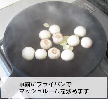 マッシュルームを炒める