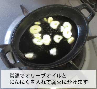 オリーブオイルとにんにくを弱火にかけます