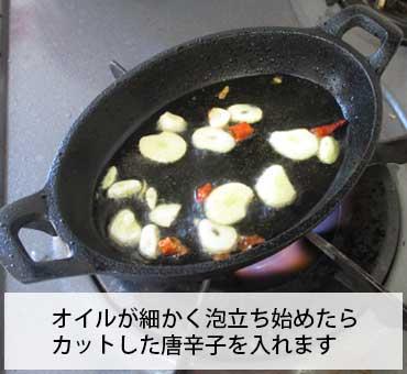 オリーブオイルに唐辛子を入れます