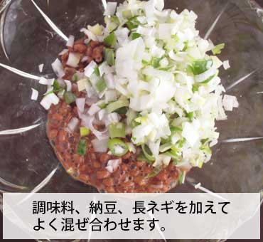 納豆チャーハン 調味料、納豆、長ネギを加えてよく混ぜ合わせます