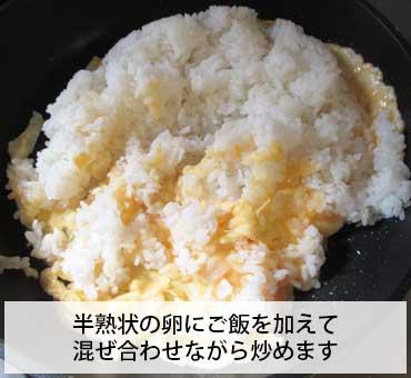 納豆チャーハン 半熟状の卵にご飯を加えて混ぜ合わせながら炒めます