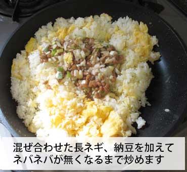 納豆チャーハン 長ネギ・納豆を加えてネバネバが無くなるまで炒めます