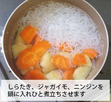 野菜としらたきの下茹で